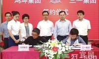三一集团与鸿坤集团签署战略合作协议
