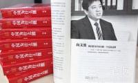 十五位权威专家阐释《中国为什么能》 向文波:为中国贡献一个民族品牌