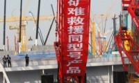 人民网:智利获救矿工访三一上海展台 开启中国感恩之旅