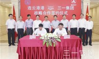 三一与连云港港口集团签订战略合作协议