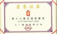 """三一重机荣获第十三届""""全国质量奖"""" 俞宏福表示要为行业贡献一个安全的产业链"""