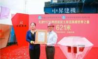 中国结构第*高楼封顶,三一创混凝土泵送吉尼斯纪录