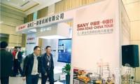 """*家协办中国公路科技创新高层论坛 三一路机与行业用户共同论""""道"""""""