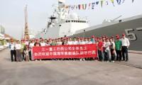 中国海军抵达巴西 三一员工登舰参观