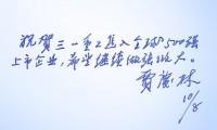 贾庆林祝贺三一重工荣登FT500强 希望继续做强做大