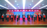 中国质量新闻网:质量梦圆——*届中国质量奖颁奖侧记