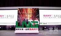 三一成LNG搅拌车第一品牌——现场签售280台 与中海油强强联合开创环保节能新局面