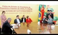 习近平主席罗塞夫总统见证三一在巴西投资项目签约