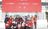 """庆祝""""三八""""国际劳动妇女节 无插件直播国际为女员工开出福利清单"""