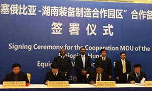 埃塞俄比亚总理顾问:期待三一深耕埃塞市场
