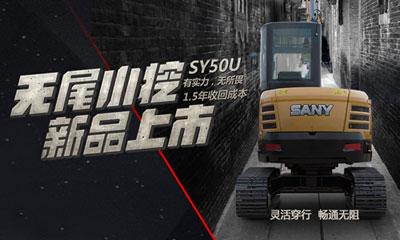 三一无尾小挖SY50U正火热预售 咨询量创历史新高