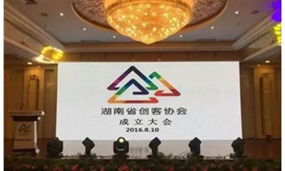 国内*家省级创客协会在三一众创成立 打造湖南双创新格局