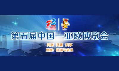 三一携12台设备亮相第五届中国—亚欧博览会