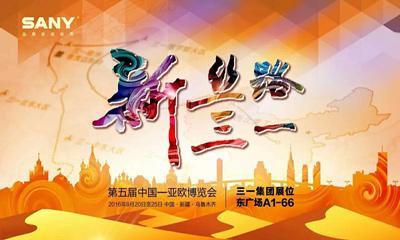 第五届亚欧博览会 三一首日赢得开门红