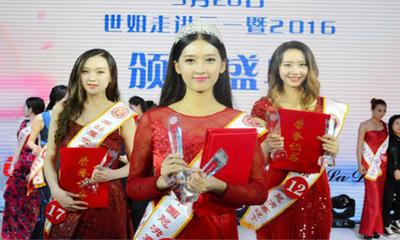 第66届世界小姐辽宁赛区总决赛在三一重装产业园隆重召开