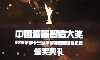 第十三届中国制造业国际论坛 精益制造大奖花落三一