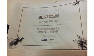 """三一连续6年入选""""中国最佳雇主百强"""" 彰显行业影响力"""