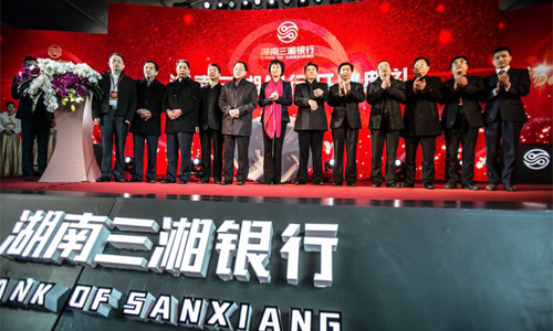 聚焦丨中部*家民营银行湖南三湘银行开业