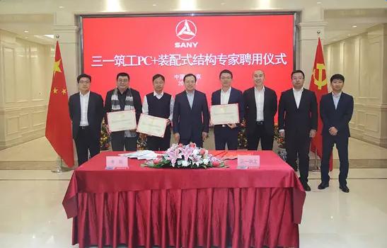 中国建筑产业化专家成为三一筑工技术顾问 三一智库再升级
