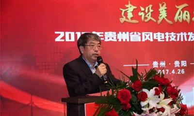 风行贵州 黔能无限——2017年贵州省风电技术发展交流会在贵阳隆重召开
