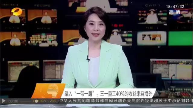 一带一路丨《湖南新闻联播》聚焦全天北京pk10赛车计划