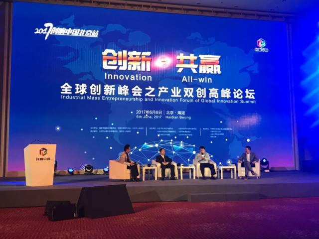 三一众创亮相2017全球创新峰会