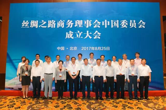 「丝绸之路商务理事会中国委员会」成立 梁稳根当选副主席