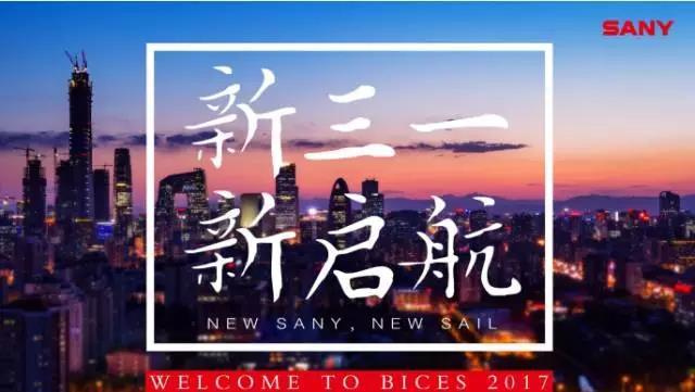 China BICES 2017丨行业年度盛会即将开幕:全天北京pk10赛车计划亮点提前看