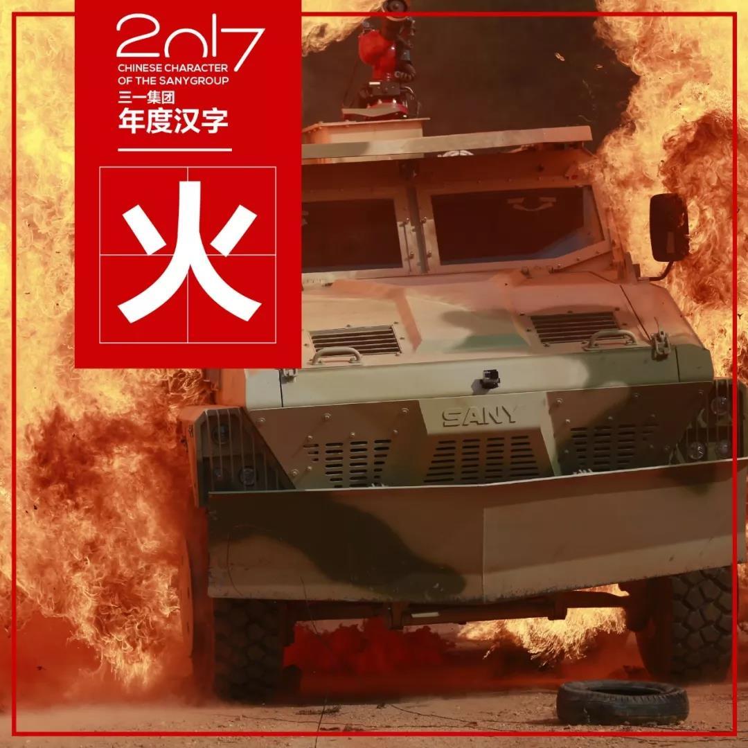 年终盘点丨八个汉字,记录三一集团的2017