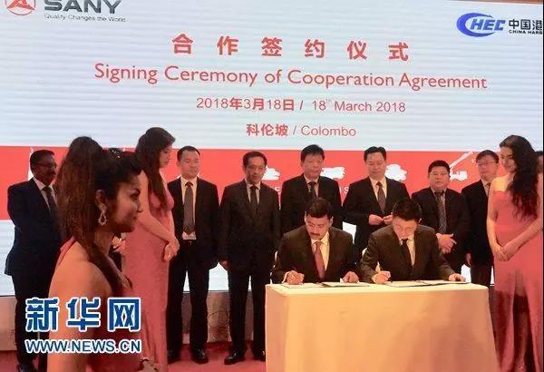 三一重工与中国港湾签署合作协议,积极参与斯里兰卡基础建设