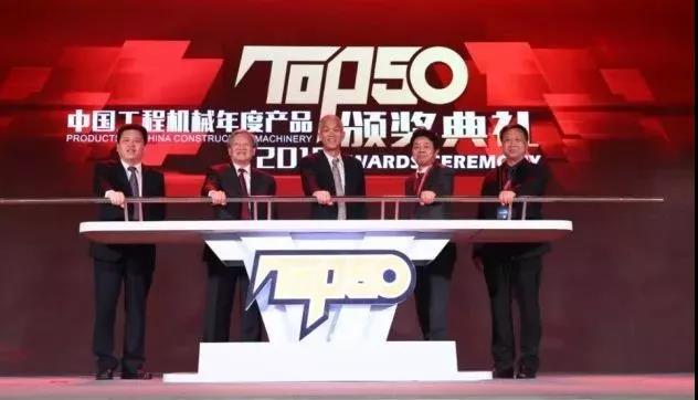 """一两款产物获""""中国工程机器年度产物TOP50(2018)""""大奖"""