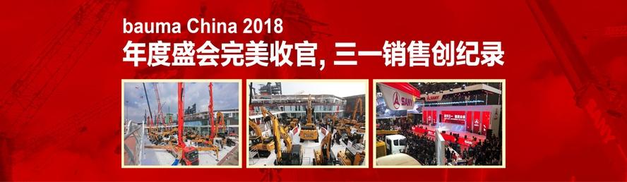 bauma China 2018丨年度盛会完美收官,但传奇永不落幕