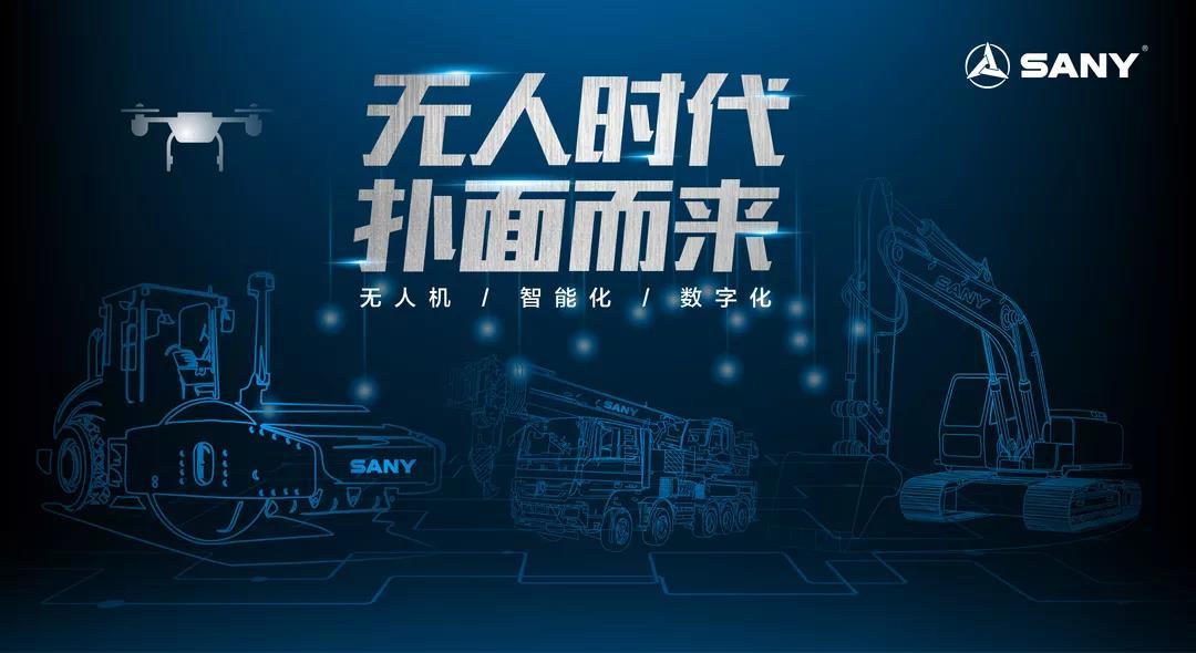 """未来已来Ⅰ丨代表中国""""新制造""""的365bet无人挖机有多牛?"""