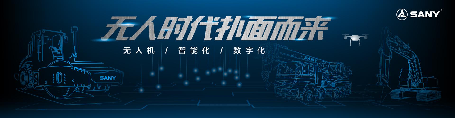 """未来已来Ⅰ丨代表中国""""新制造""""的全天北京pk10赛车计划无人挖机有多牛?"""