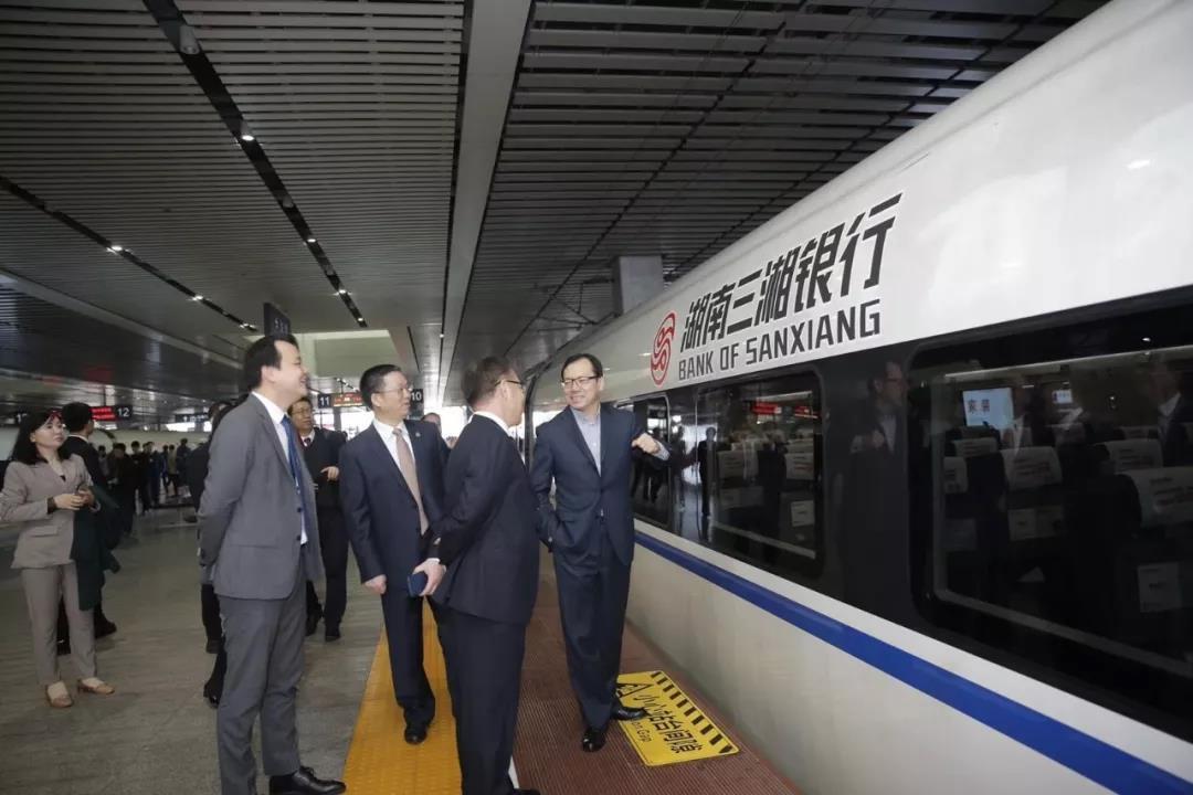 """""""三湘银行号""""高铁专列首发撅,企业发展跑出""""高铁速度"""""""