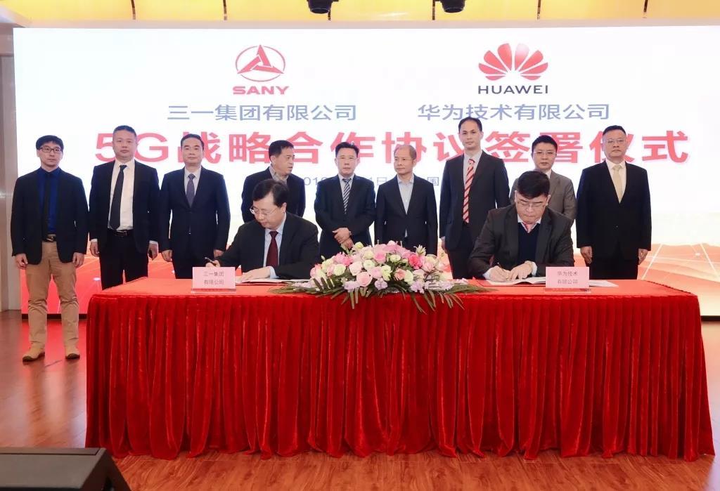 重磅丨三一与华为达成战略合作,5G智慧助力中国智造