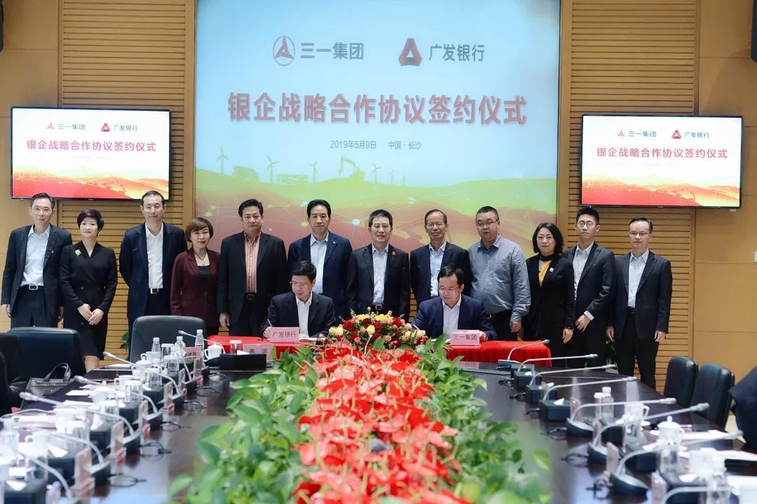 银企双赢!澳门金沙4166am与广发银行携手,推动中国制造高质量发展