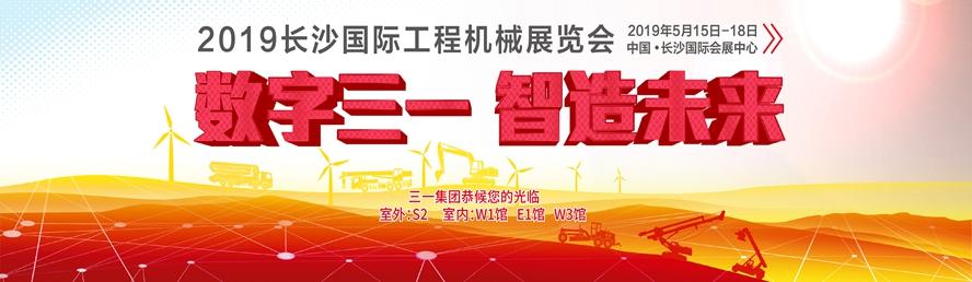 """CICEE 2019丨亮相首届长沙展,三一集团""""智能+""""助力机械之都走向世界"""
