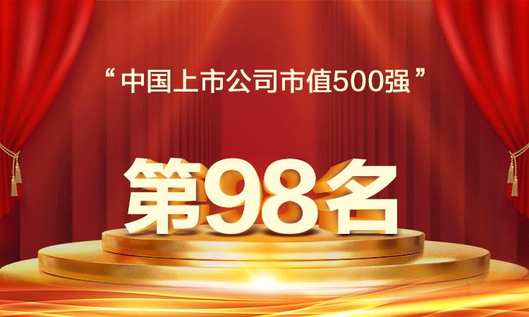 最新中国企业市值500强出炉,三一稳居行业龙头!