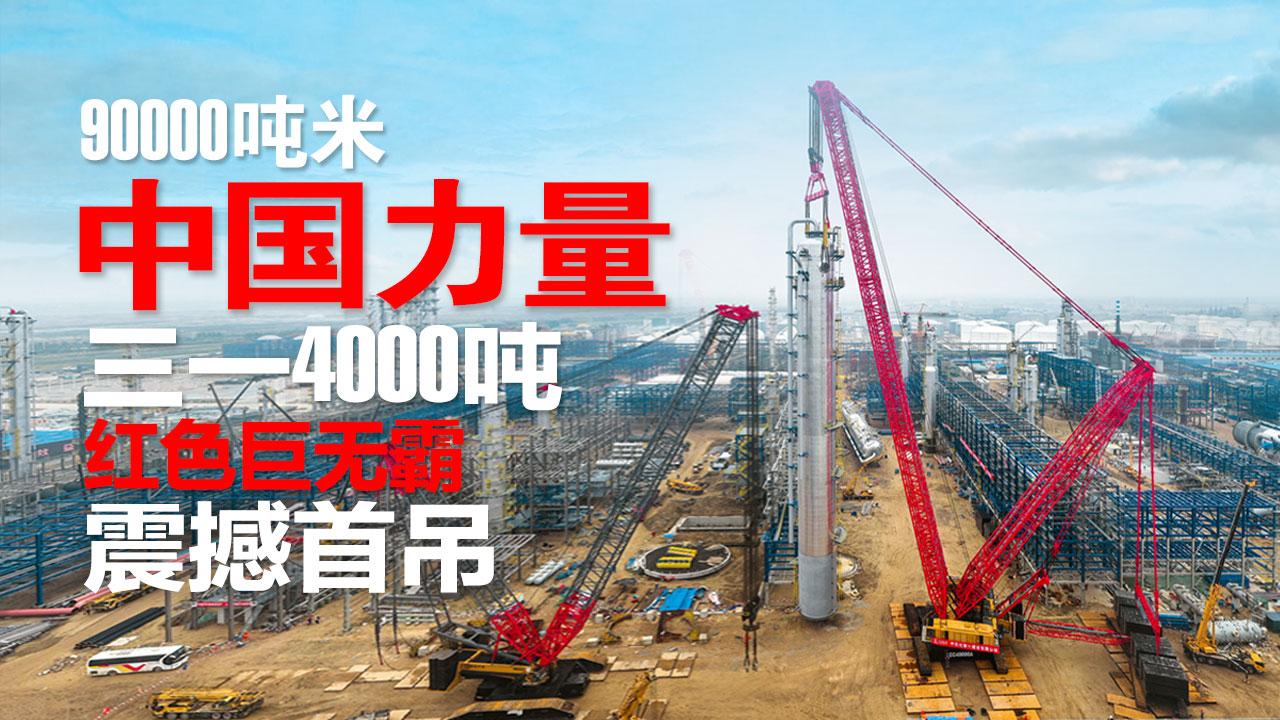 全球最大4000吨履带式起重机首吊成功!中国力量跃上世界巅峰