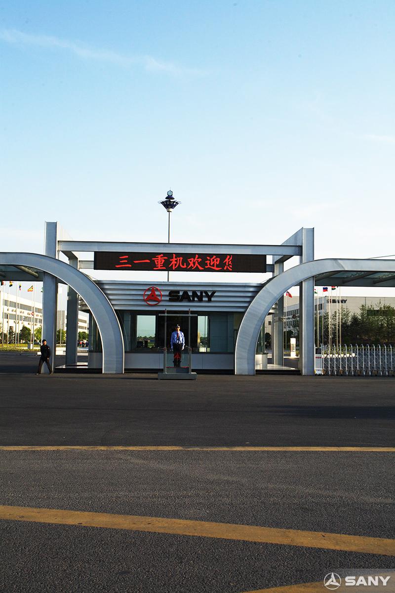 三一重机产业园大门