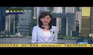 凤凰视频:世界泵王助力广州东塔 三一重工再创两项纪录