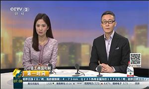 CCTV2《第一时间》:三一集团诉奥巴马案达成全面和解【高清版】
