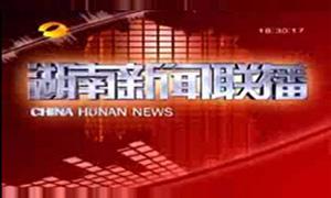 湖南卫视新闻:温总理视察三一宁乡产业园