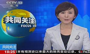 2011-3-20央视《共同关注》:三一重工捐赠日本泵车抵达上海
