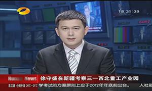 湖南新闻联播:徐守盛在新疆考察三一西北重工产业园