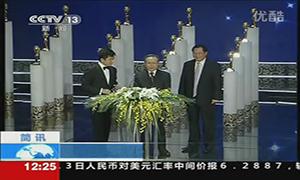 CCTV-13:2012中国经济年度人物揭晓