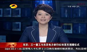 东京:三一重工与东京电力举行62米泵车捐赠仪式