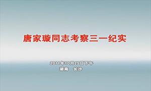 唐家璇率中日友好21世纪委员会中方委员考察三一(02)