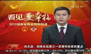 湖南新闻联播:向文波:湖南永远是三一发展和投资的重点